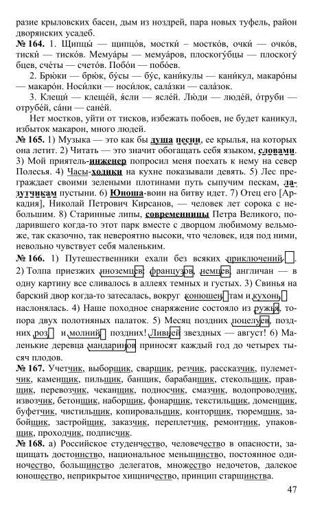 язык гойхман гдз онлайн русский