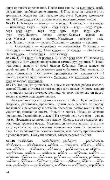 решебник по русскому. в.ф греков с.е крючков