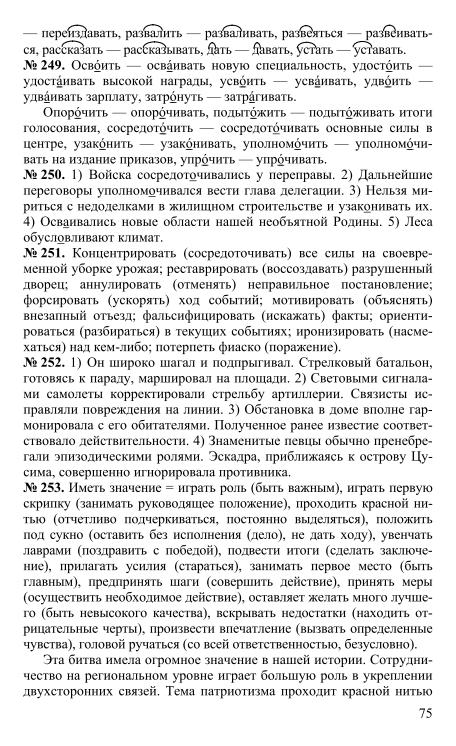 гдз русский язык в.ф.греков с.у.крючков л.а.чешко