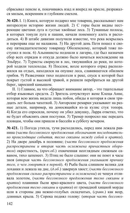 в.ф. греков с.е. крючков л.а. чешко гдз 10-11