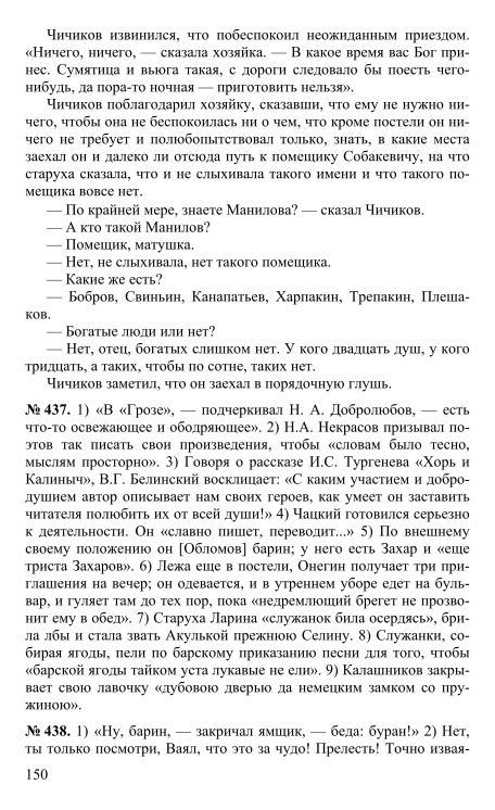 Гдз По В Ф Греков С Е Крючков