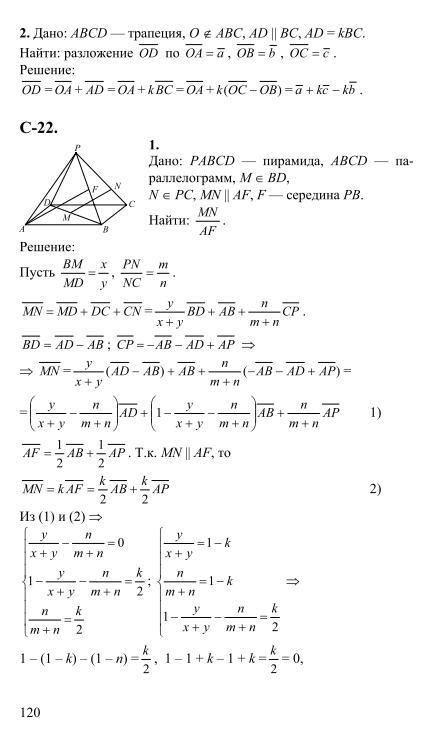 решебник по химии и геометрии