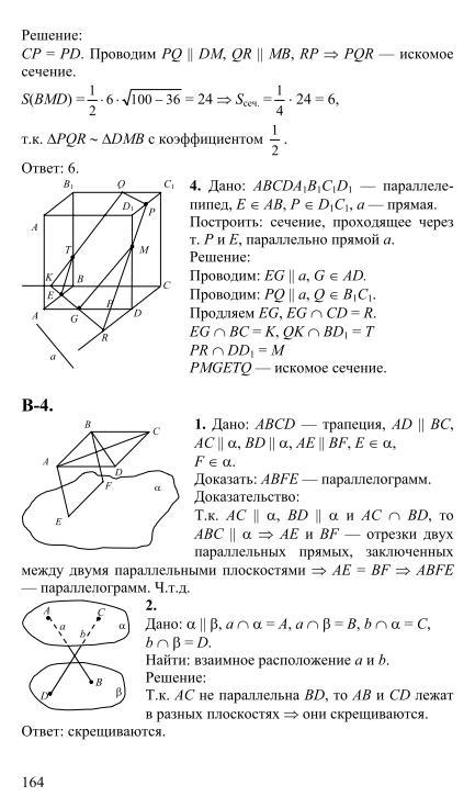 Геометрия дидактические материалы 10 класс гдз 2018