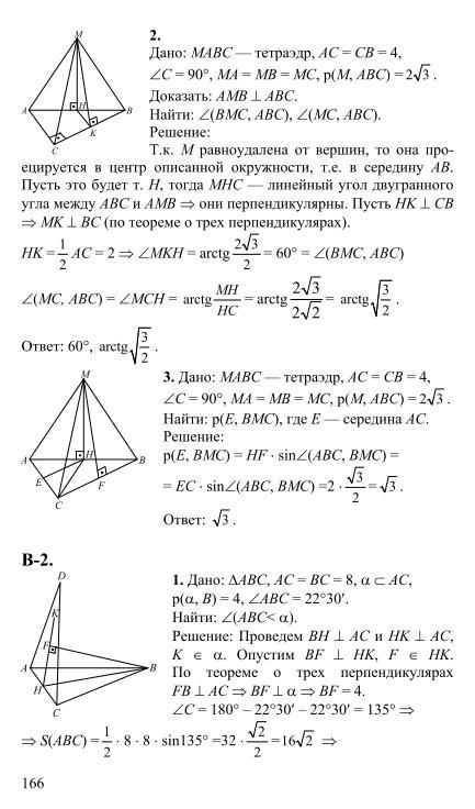 Класс материал 10 дидактический геометрия гдз