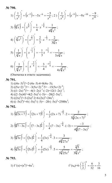 минорский решебник pdf