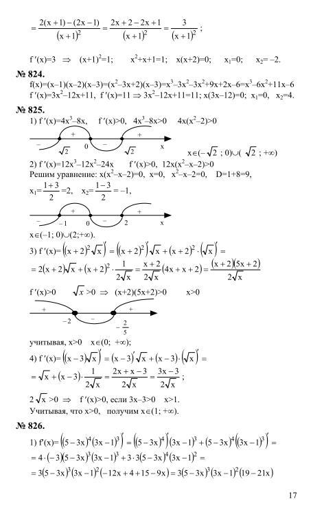 Онлайн гдз алгебра и начала анализа 11 класс алимов