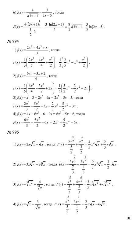 алимов мордкович решебник 10 алгебра класс