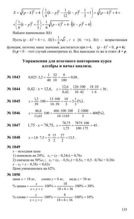 ГДЗ по алгебре 1 курс