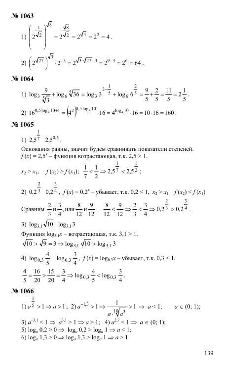 Мордкович 11 класс 2018 онлайн