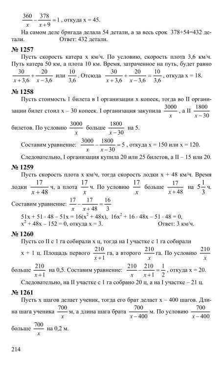 Алгебра 11 класс колягин решебник онлайн ответы