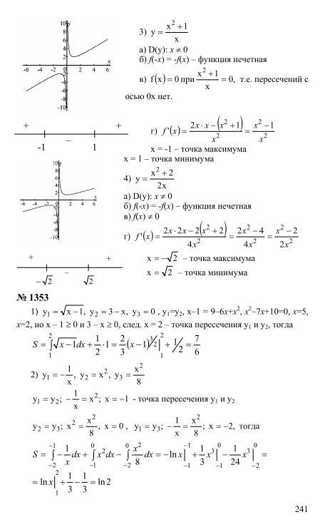 Решебник алгебре колягина 11 кл