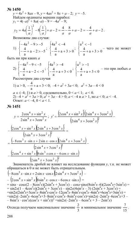 Ответы решебник колягин 11 онлайн алгебра класс
