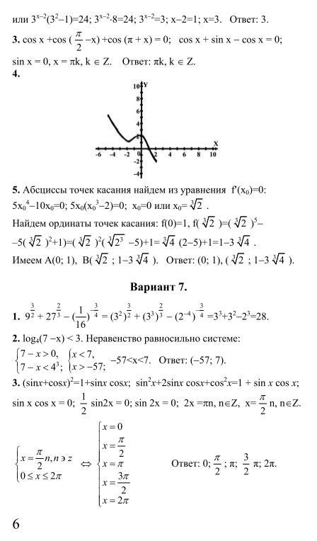 Муравин седова сборник по класс математике 11 дорофеев гдз заданий дорофеев