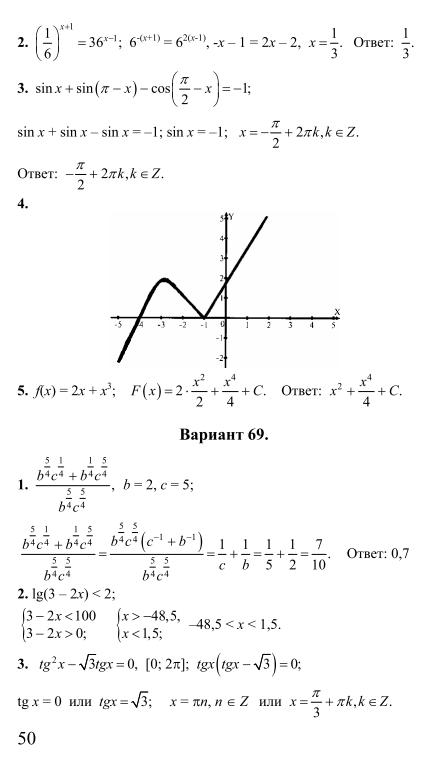 Экзаменационному 9 алгебра по класс решебник сборнику