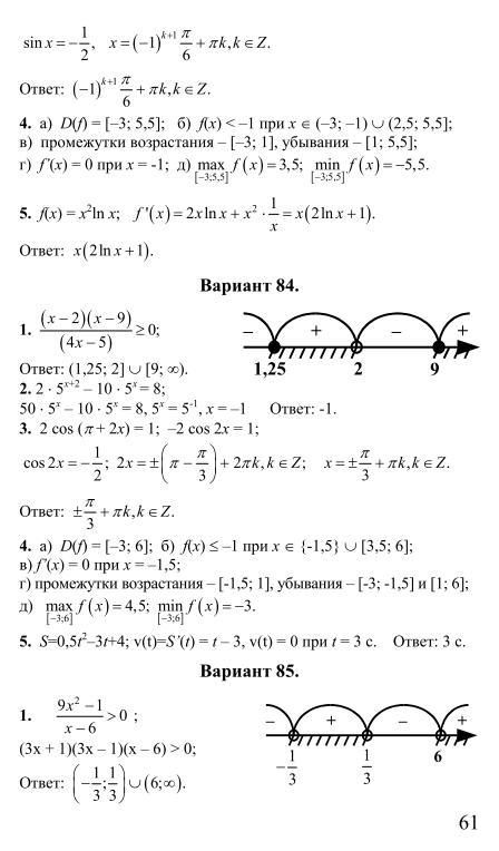 для решебник сборник проведения заданий экзамена алгебра письменного по алгебре