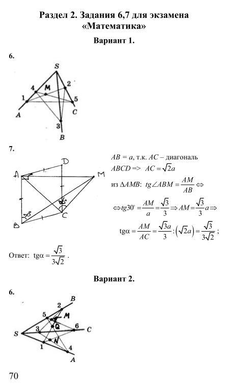 решебник по математике для сдачи экзамена