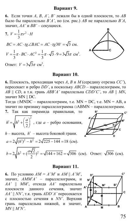 решебник сборника заданий по математике 11 класса