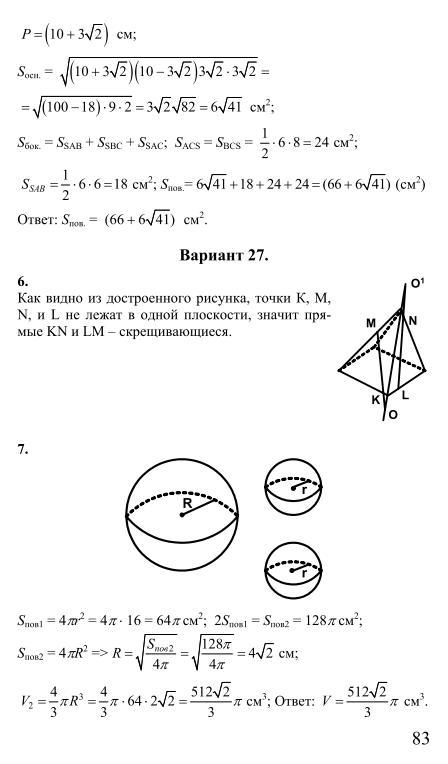 Гдз По Математике Дорофеев Муравин Седова Сборник Заданий 11 Класс Дорофеев