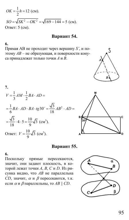 сборник дорофеева решебник