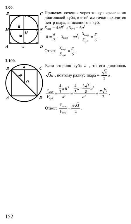 Математика 11 гдз онлайн