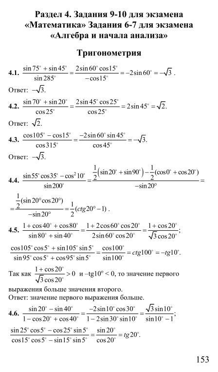 Задачи по алгебре и начала анализа решебник