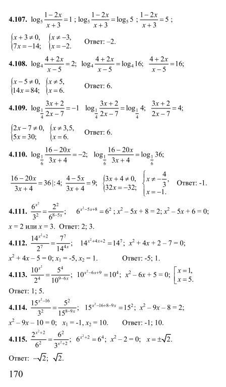 задач якир класс алгебре по 8 сборник решебник