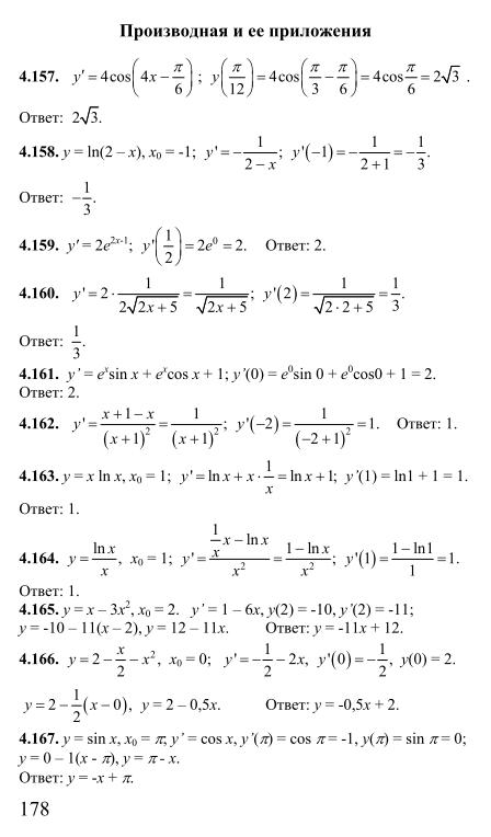 Гдз По Математике 11 Класс Для Подготовки К Письменному Экзамену