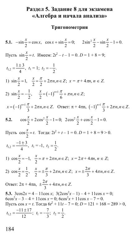 по экзамена алгебре для решебник