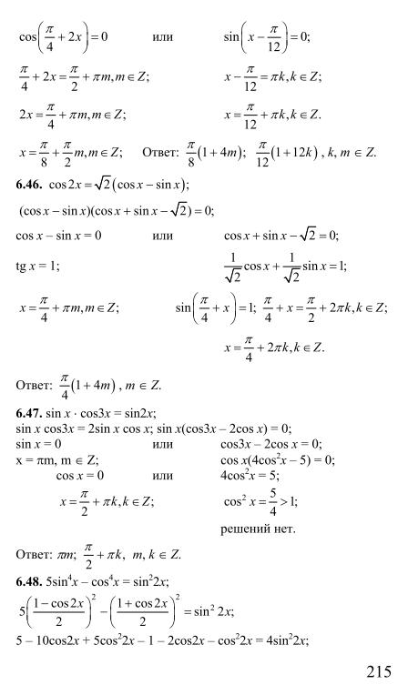 решебник по сборнику задач по математике дорофеев