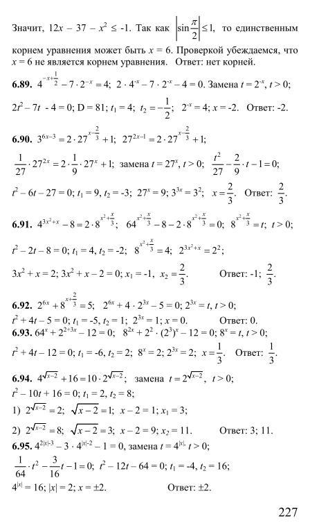 По класс экзамену решебник алгебре 9 письменному по