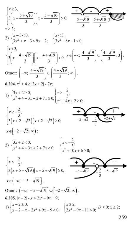 Алгебра Сборник Заданий Для Проведения Письменного Экзамена По Алгебре Решебник