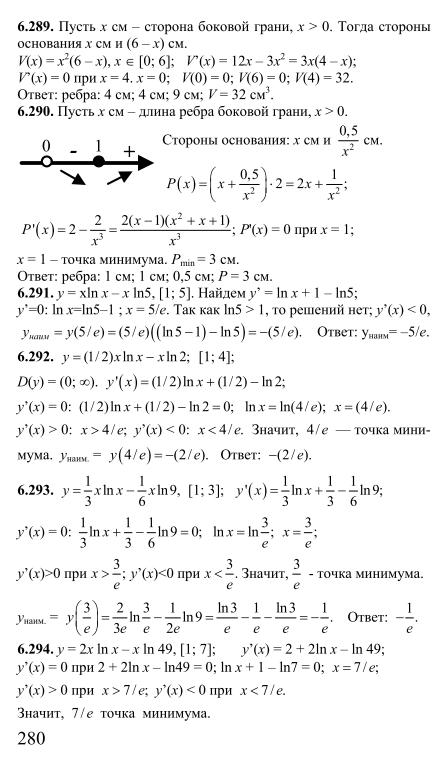 Класс анализа по дорофеев начало алгебре 11 гдз