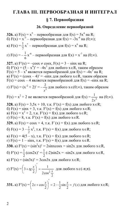 Сборник задач бекболсyновоj а б стр 20 34