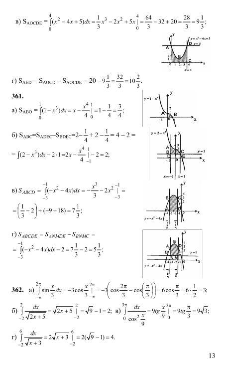 алгебра и начала анализа 10-11 класс колмогоров решебник
