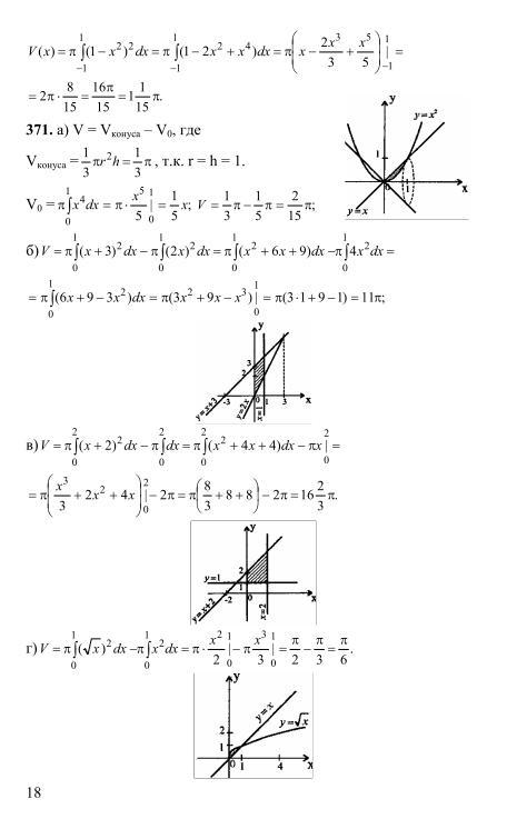 Решебник По Алгебре И Начала Анализа 10 Класс 2018 Год