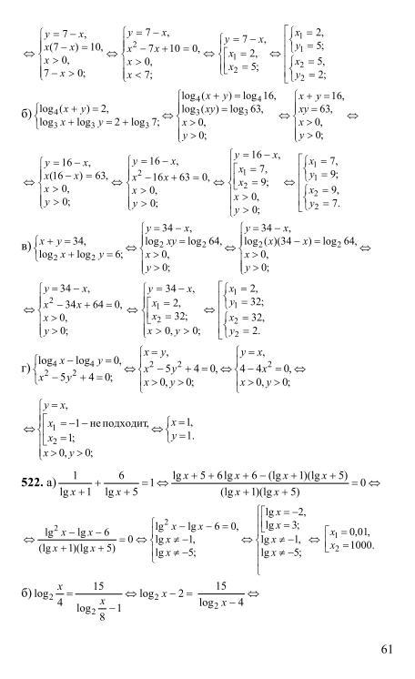 Решебник алгебра 1 класс