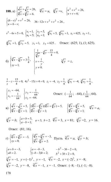 решебник алгебра и началам анализа 10-11 а.н колмогоров