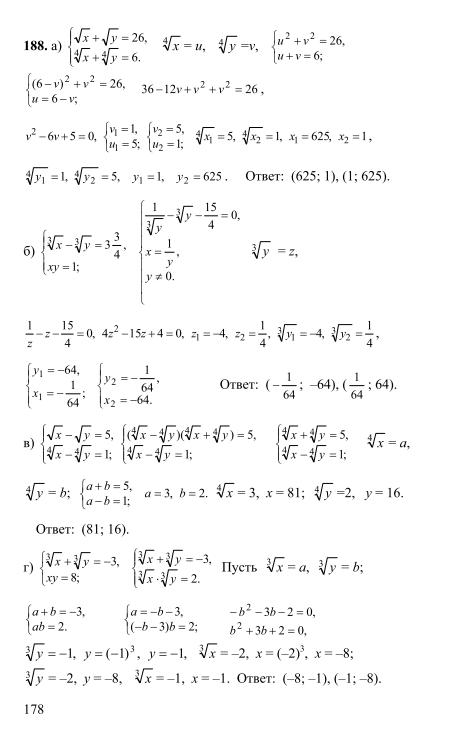 гдз алгебра колмогоров 431 класс 11