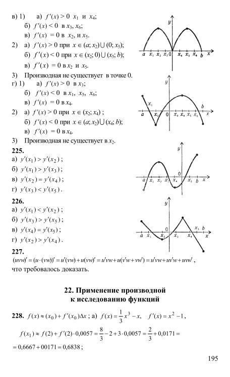 Алгебра и начало анализа а.н . колмогоров 1993 гдз