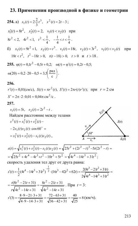 решебник класс алгебра 1