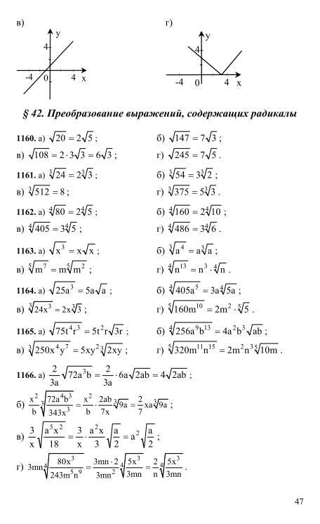 Гдз Алгебра И Начала Анализа 10 Класс Задачник Мордкович А.г