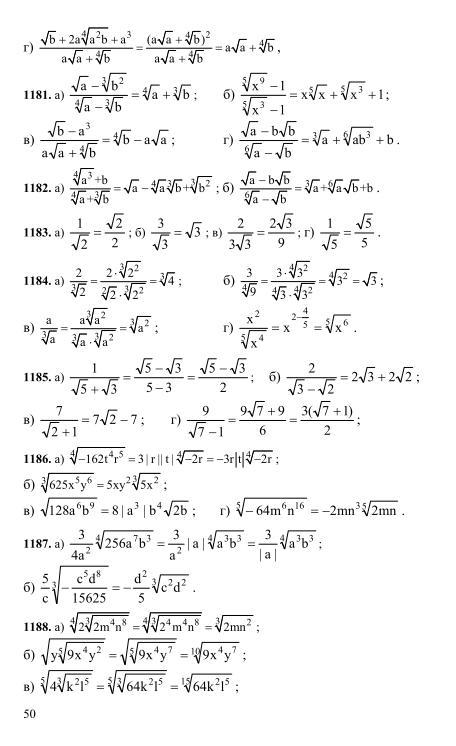 Класс денищева гдз математика 10