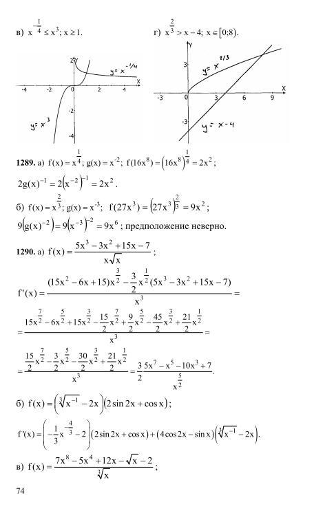 Алгебра и анализа мордкович денищева корешкова начала гдз