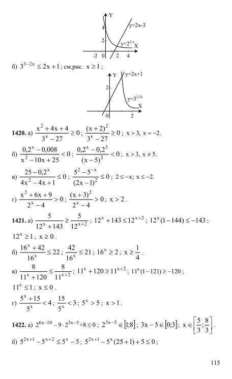 мордкович 11 класс алгебра решебник онлайн