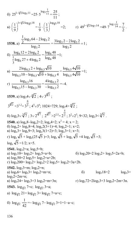 решебник онлайн алгебра 11 класс мордкович