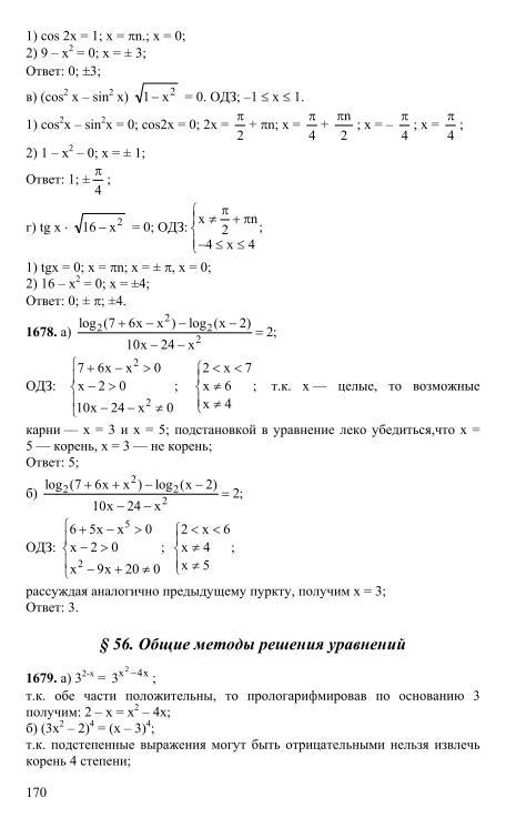 Мордкович денищева 11 класс гдз