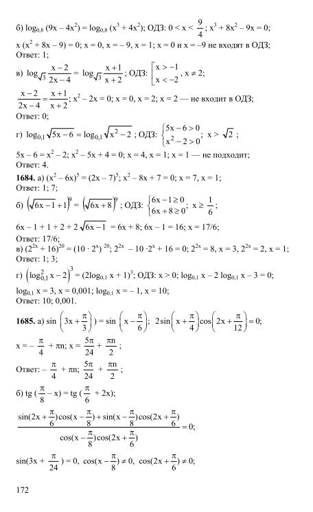 алгебра класс мордкович онлайн решебник 11