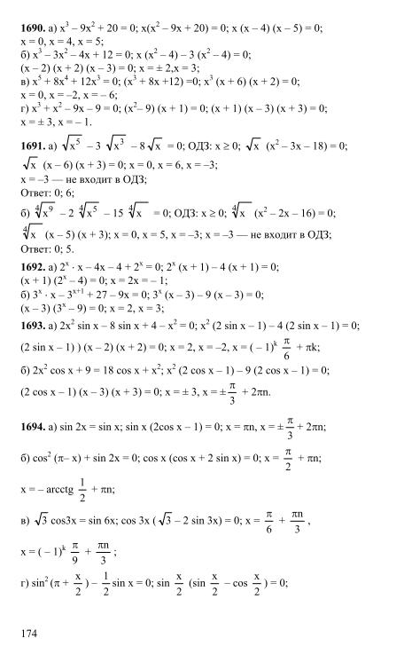 Гдз алгебра 11 класс мордкович начала анализа
