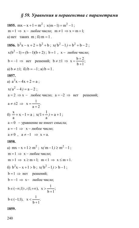 и начала мордкович корешкова гдз алгебра анализа денищева