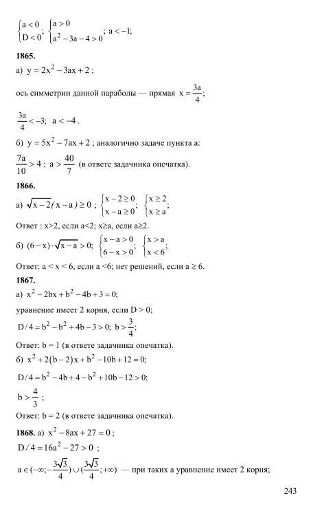 Алгебра и начало анализа решебник онлайн